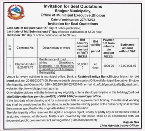 Invitation for Seal Quotations (2074/12/03)